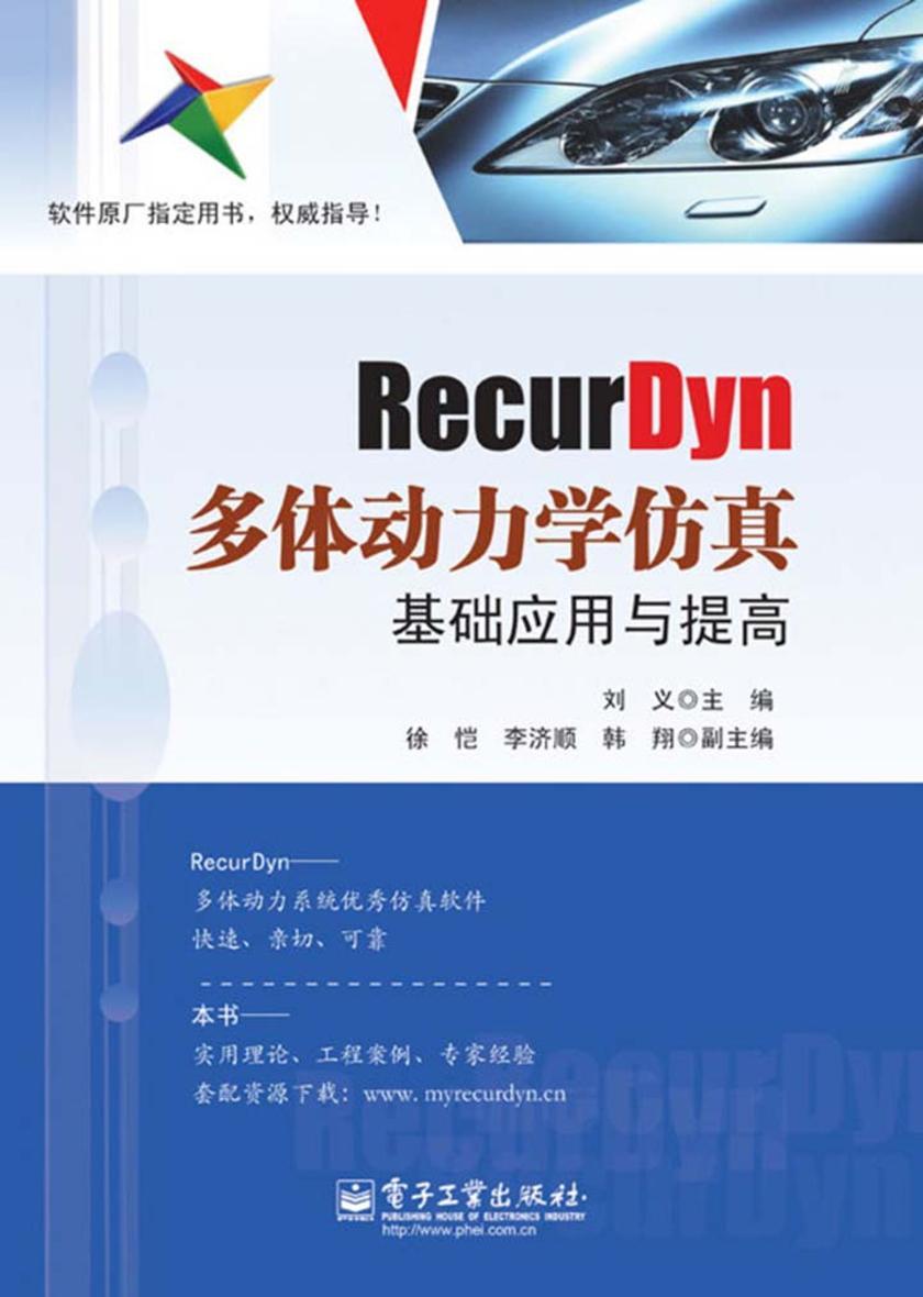 RecurDyn多体动力学仿真基础应用与提高