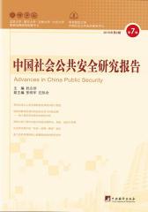 中国社会公共安全研究报告(第7辑)