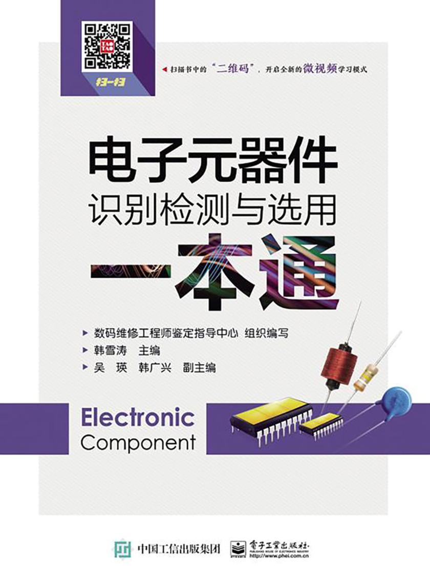 电子元器件识别检测与选用一本通