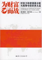 为财富而战:对权力和资源再分配与再争夺的世界大战(试读本)