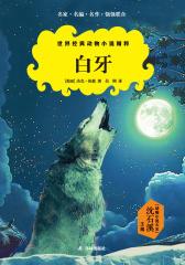 世界经典动物小说精粹:白牙