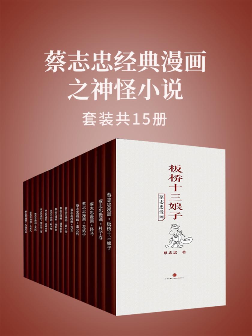 蔡志忠经典漫画之神怪小说(套装共15册)