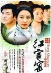 红官窑(影视)