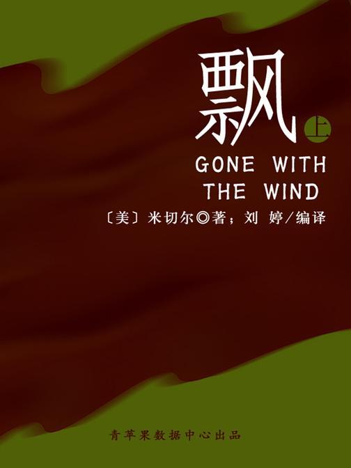 飘(上)(经典世界名著)