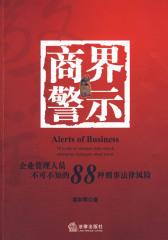 商界警示:企业管理人员不可不知的88种刑事法律风