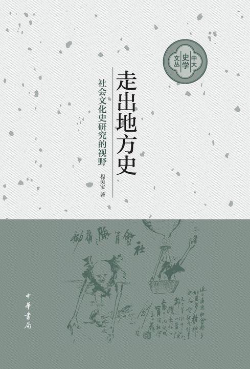 走出地方史:社会文化史研究的视野(精)--中大史学文丛