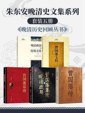 曾国藩系列(套装5册)