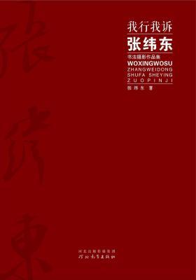 我行我诉:张纬东书法摄影作品集(仅适用PC阅读)