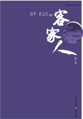 巴蜀文化丛书:客家人