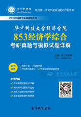 [3D电子书]圣才学习网·2015年华中科技大学经济学院853经济学综合考研真题与模拟试题详解(仅适用PC阅读)