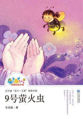"""""""星期八""""校园幻想小说:9号萤火虫"""