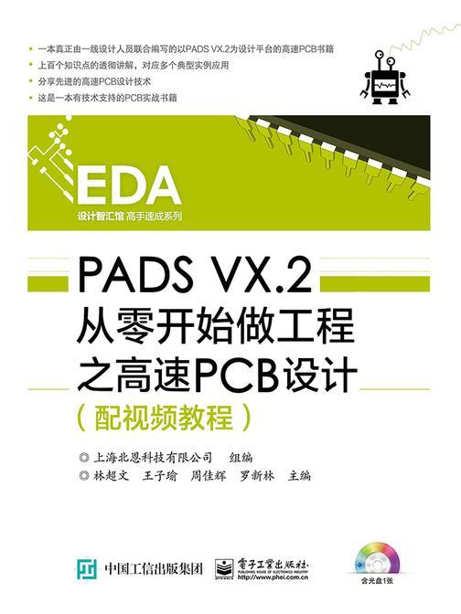 PADS VX.2从零开始做工程之高速PCB设计(配视频教程)