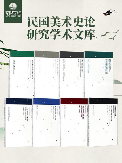 《民国美术史论研究学术文库》系列丛书(套装八册)