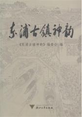 东浦古镇神韵(仅适用PC阅读)