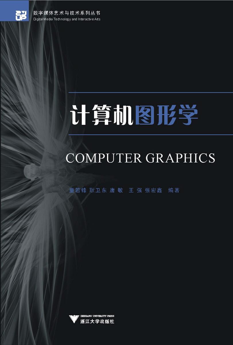 计算机图形学(仅适用PC阅读)
