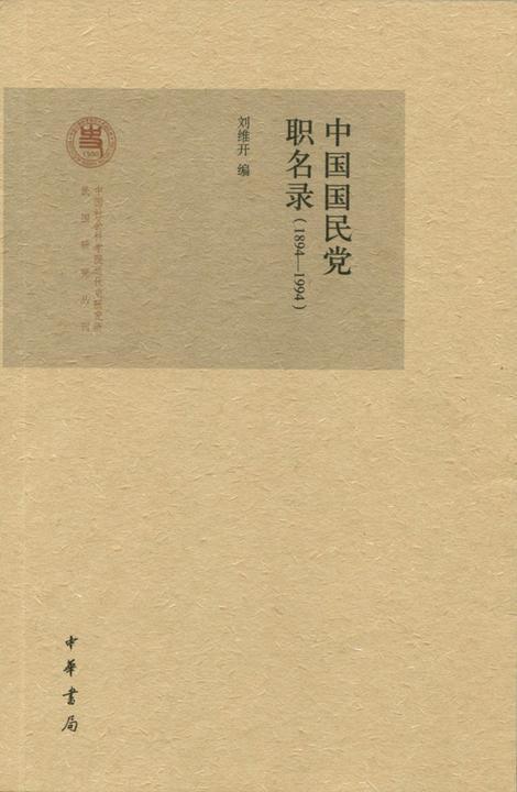 中国国民党职名录(1894—1994)