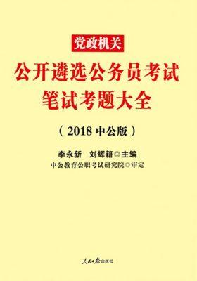 中公2018党政机关公开遴选公务员考试笔试考题大全