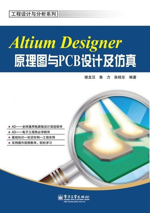 Altium Designer原理图与PCB设计及仿真