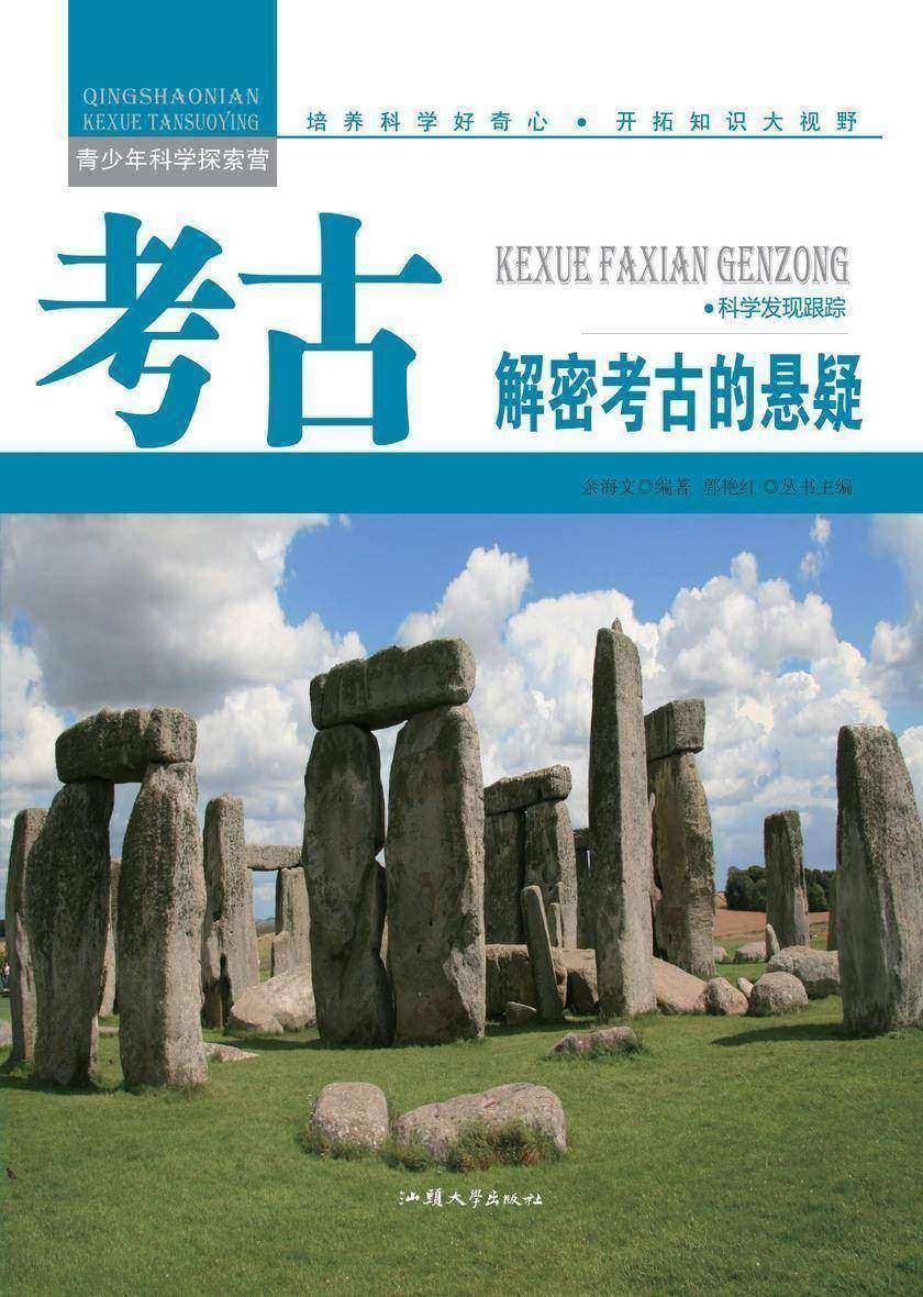考古:解密考古的悬疑
