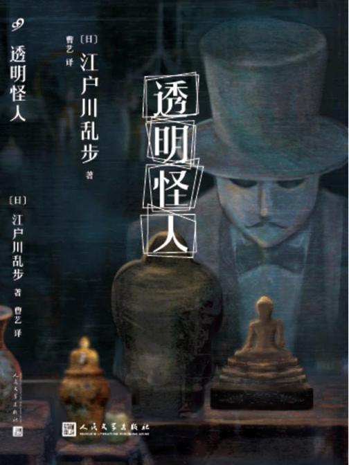 江户川乱步少年侦探系列:透明怪人