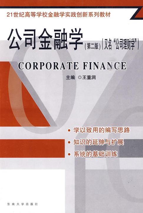公司金融学(第二版)