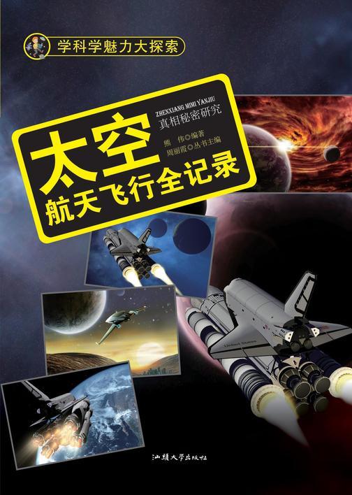 太空:航天飞行全记录