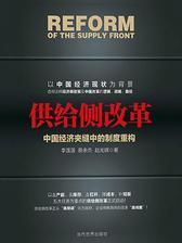 供给侧改革:中国经济夹缝中的制度重构