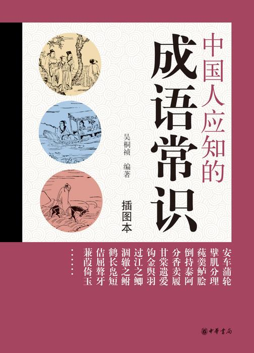 中国人应知的成语常识(插图本)
