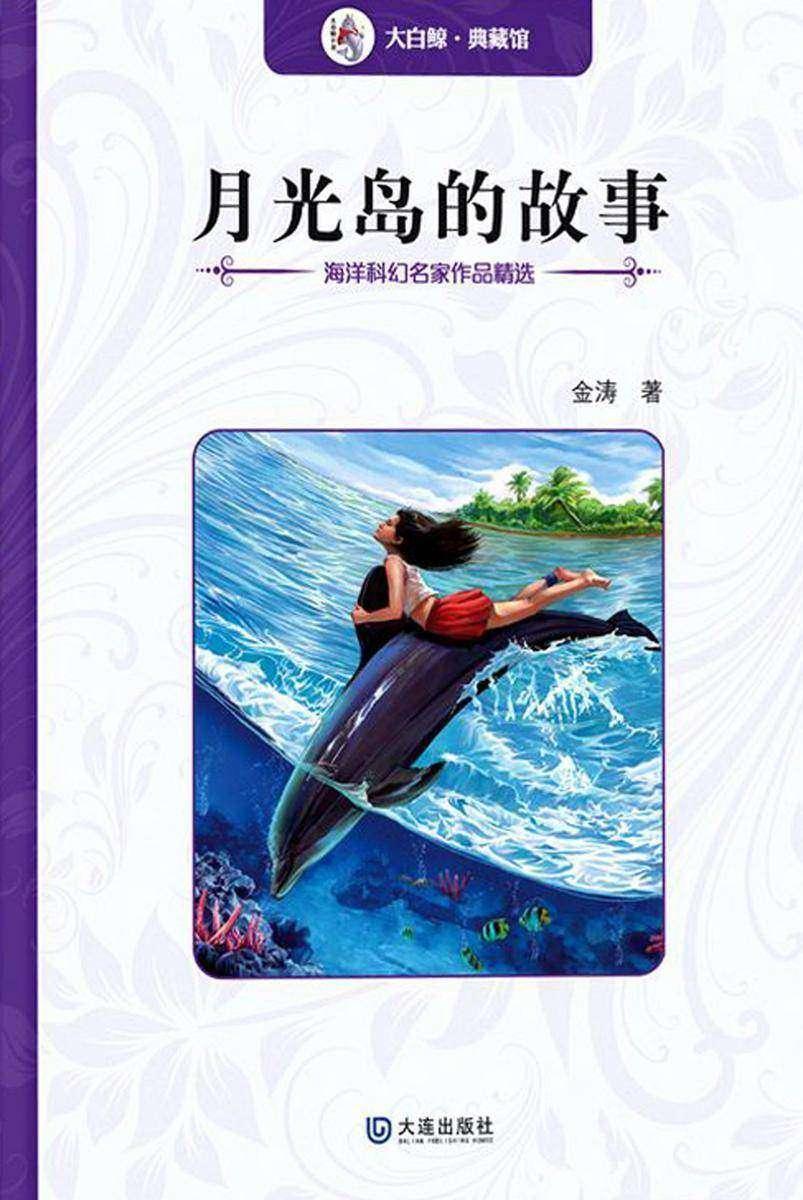 大白鲸典藏馆 海洋科幻名家作品精选·月光岛的故事