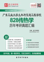 广东工业大学土木与交通工程学院828传热学历年考研真题汇编