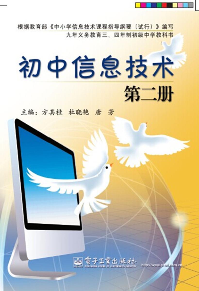 初中信息技术 第二册