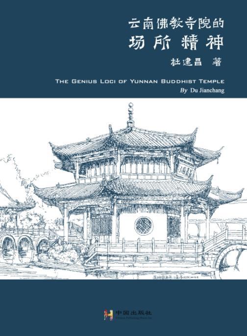 云南佛教寺院的场所精神