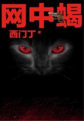 网中蝎(山猫王森11)
