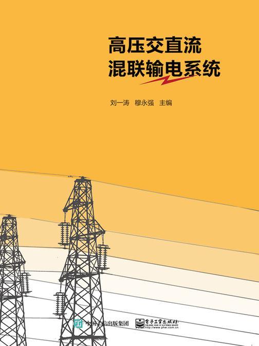 高压交直流混联输电系统