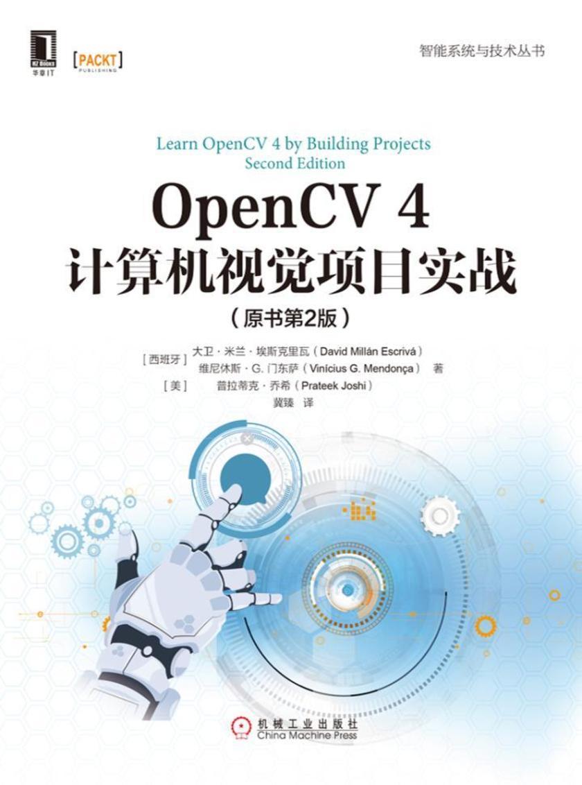 OpenCV 4计算机视觉项目实战(原书第2版)