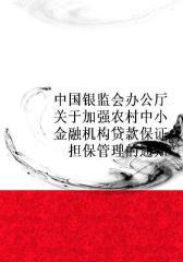 中国银监会办公厅关于加强农村中小金融机构贷款保证担保管理的通知