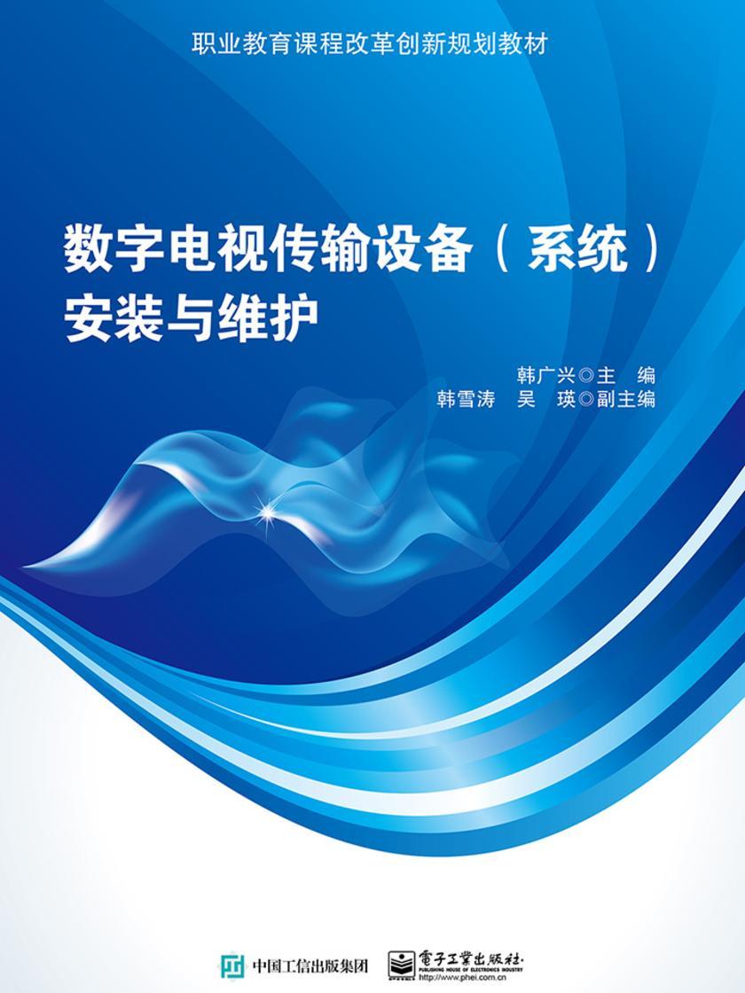 数字电视传输设备(系统)安装与维护