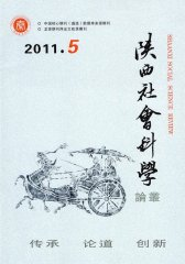 陕西社会科学论丛 双月刊 2011年05期(电子杂志)(仅适用PC阅读)