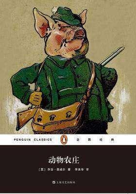 动物农庄(企鹅经典第六辑)