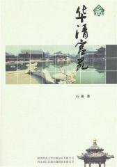 华清宫苑(试读本)