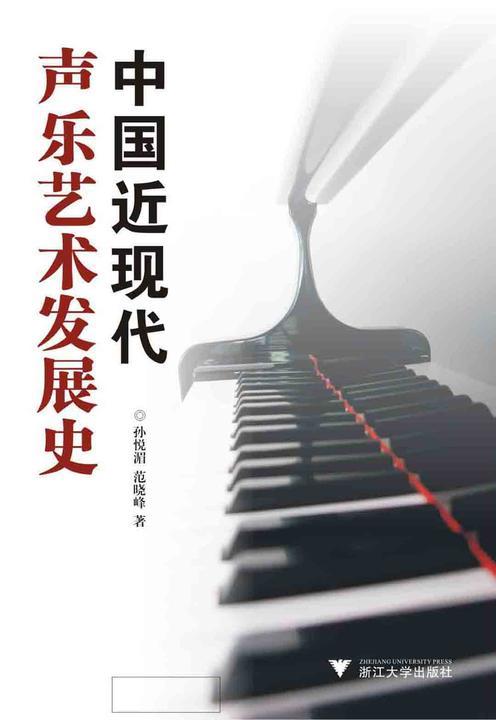 中国近现代声乐艺术发展史