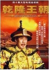 乾隆王朝(影视)