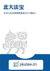 中华人民共和国档案法(2016修正)