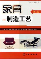 家具制造工艺(第二版)