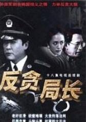 反贪局长(影视)