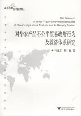 对华农产品不公平贸易政府行为及救济体系研究(仅适用PC阅读)
