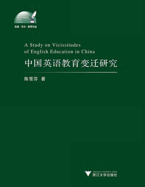 中国英语教育变迁研究(仅适用PC阅读)