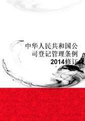 中华人民共和国公司登记管理条例(2014修订)