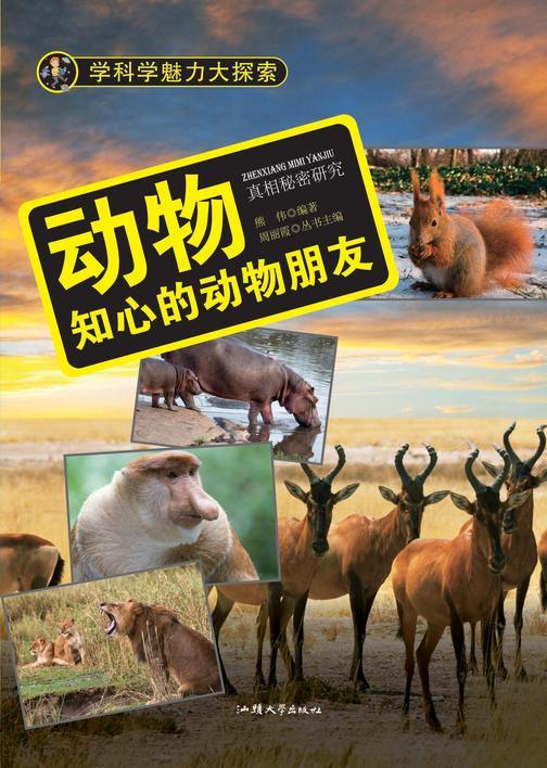 动物:知心的动物朋友