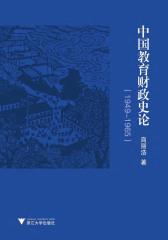 中国教育财政史论(1949-1965)